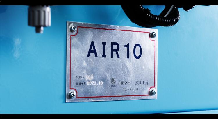 AIR10 イメージ